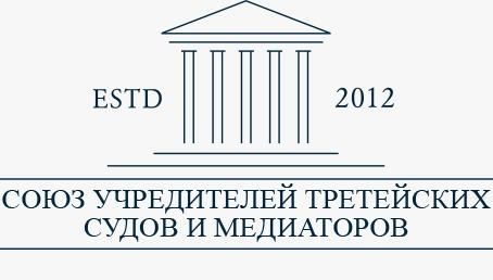 Союз третейский судов и медиаторов