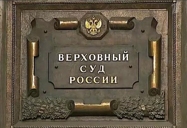 Cрок исковой давности не течет с момента подачи заявления в третейский суд, если его приняли к производству (ВС РФ)