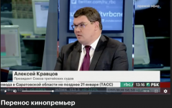 Кравцов А.В. на РБК: о споре кинопрокатчиков с Минкультом