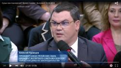 Выступление Кравцова на 1 канале в программе