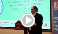 Работа с залогами в Третейском суде (Выступление Кравцова А.В. на залоговой конференции в Москве)