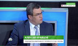 Новые аресты по делу ЮКОСА и состояние арбитражной системы России (интервью Алексея Кравцова на НТВ)