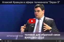 Алексей Кравцов в эфире телеканала