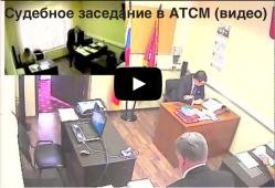 Судебное заседание в АТСМ (видео)