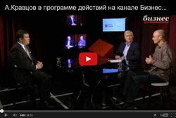 А.Кравцов в программе действий на канале Бизнес про