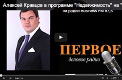 Алексей Кравцов на радио Business FM