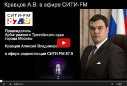 Кравцов А.В. в эфире СИТИ-FM
