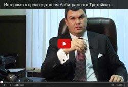 Интервью для правового портала ЭЛКОД