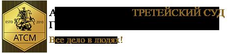 Арбитражный Третейский суд