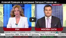 Алексей Кравцов в программе Сегодня.Главное на канале РБК