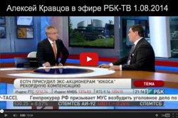 Алексей Кравцов в эфире РБК-ТВ 1.08.2014