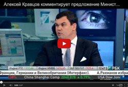 Алексей Кравцов комментирует предложение Министерства юстиции Украины прокуратуре арестовывать имущество и активы российских компаний на Украине и за рубежом, чтобы добиться компенсации убытков из-за потери Крыма.