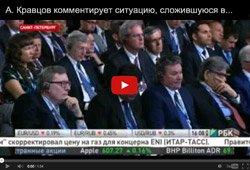 А. Кравцов комментирует ситуацию, сложившуюся вокруг Мастер банка в эфире РБК