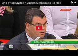 Зло от кредитов?! Алексей Кравцов на НТВ