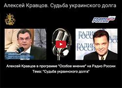 Алексей Кравцов. Судьба украинского долга