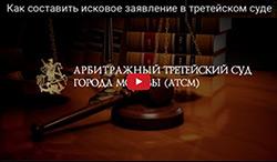 Как составить исковое заявление в третейском суде