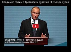 Владимир Путин о Третейских судах на IX Съезде судей