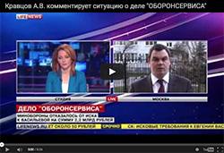 Кравцов А.В. комментирует ситуацию о деле