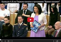 Кравцов А.В.на Первом канале в программе