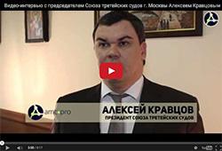 Видео-интервью с председателем Союза третейских судов г. Москвы Алексеем Кравцовым