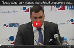Алексей Кравцов - Преимущества и польза третейской оговорки в договоре