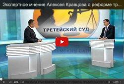 Экспертное мнение Алексея Кравцова о реформе третейского судопроизводства в эфире телеканала